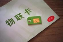 揭秘互联设备为什么要选择物联网专网卡