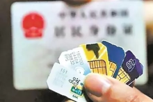 物联网卡实名认证安全吗?