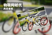 共享单车物联网系统是如何设计的?
