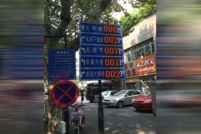 杭州道路公共泊位智慧停车项目