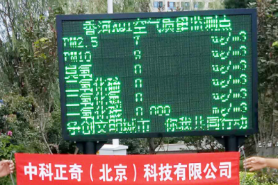 香河县AQI空气质量环境监测项目