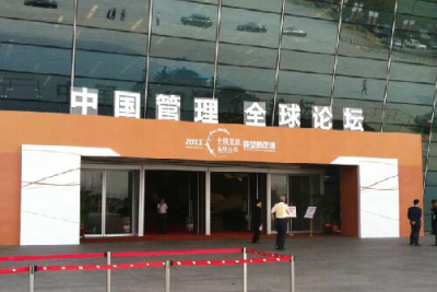 广州中国管理全球论坛会议签到系统项目