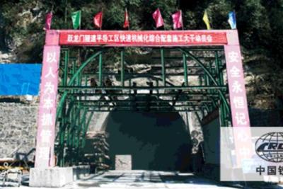 跃龙门隧道人员定位项目