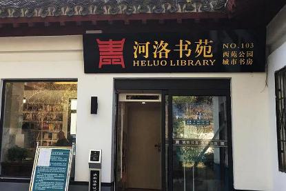 洛阳市图书馆自助借还书项目