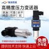高精度压力传感器液位测量仪水压气压液压变送器