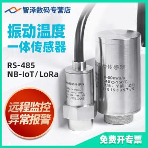 485/LoRa/NB-IoT振动传感器 振动温度一体变送器 高精度温度震动传感器 电机频率监测震动仪