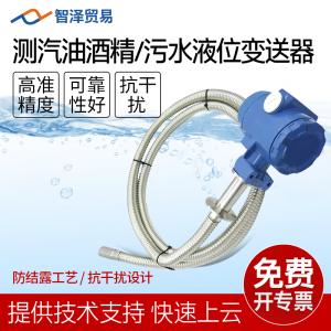 高精度液位变送器测汽油酒精污水防水全密封投入式485传感器