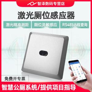 激光人体感应器 卫生间厕位有人无人感应器 厕位传感器 智慧公厕蹲位传感器  485联网