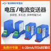 交流电压电流变送器传感器4-20mA RS485穿孔式电流变送器