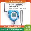NB-IoT防爆液位传感器变送器  免布线 大电池 NB无线 Ex异常报警 手机扫码上云平台
