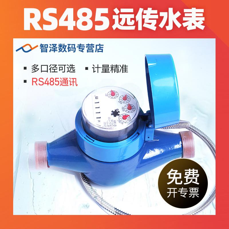 智能远传水表RS485联网光电直读水表DN15-40家用工业水表远程抄表