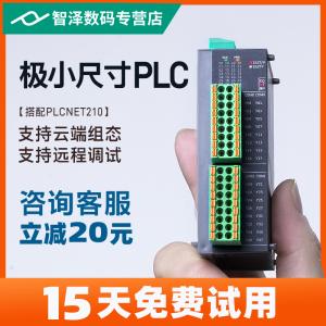 国产plc控制器FX3U可编程远程继电器晶体管DIDO模拟量脉冲485控制【极小尺寸PLC】