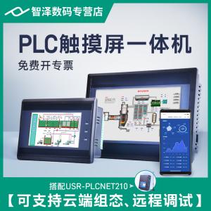 plc触摸屏工控一体机4.3/7寸485兼容3U协议人机界面可编程控制器LH-G070/LH-G043