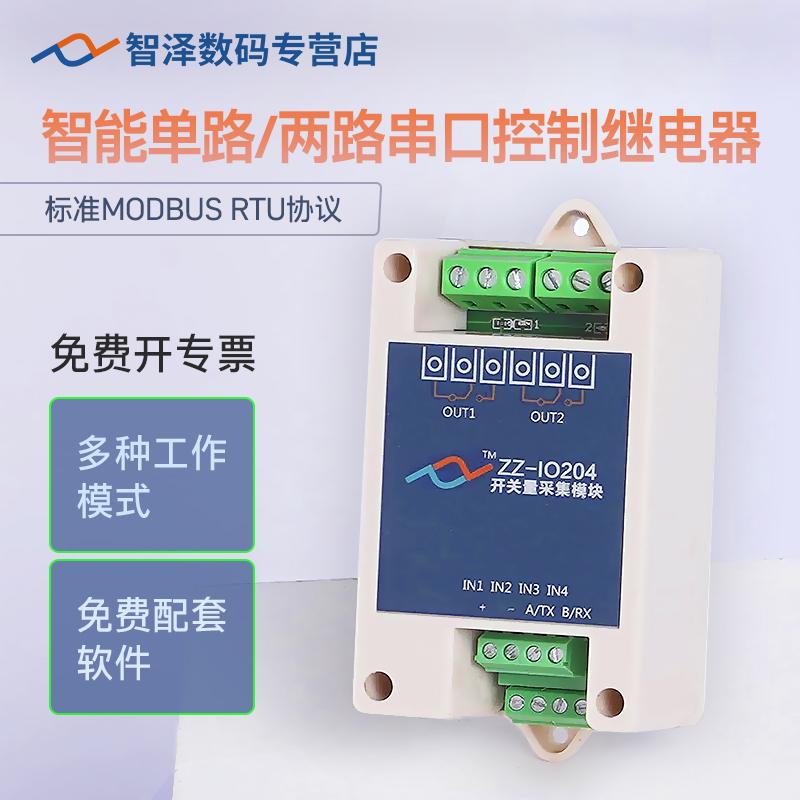 智能两路 /单路控制模块 串口继电器  IO控制模块 开关量采集模块 RS485  闪闭闪断功能 IO204、 IO101
