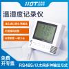 工业级WiFi温湿度记录仪USB手机远程报警485变送/传感器 机房药店