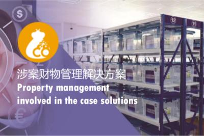 涉案财务和智慧仓储管理系统