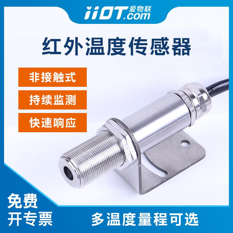红外温度传感器持续在线测温非接触式远距离工业测温4-20mA RS485