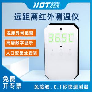 远距离红外线测温仪全自动门口商场用 非接触 立式电子温度计一体机检测仪