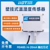 温湿度传感器 壁挂式 485 工业级外壳 适合室内/外 农业大棚 高精度
