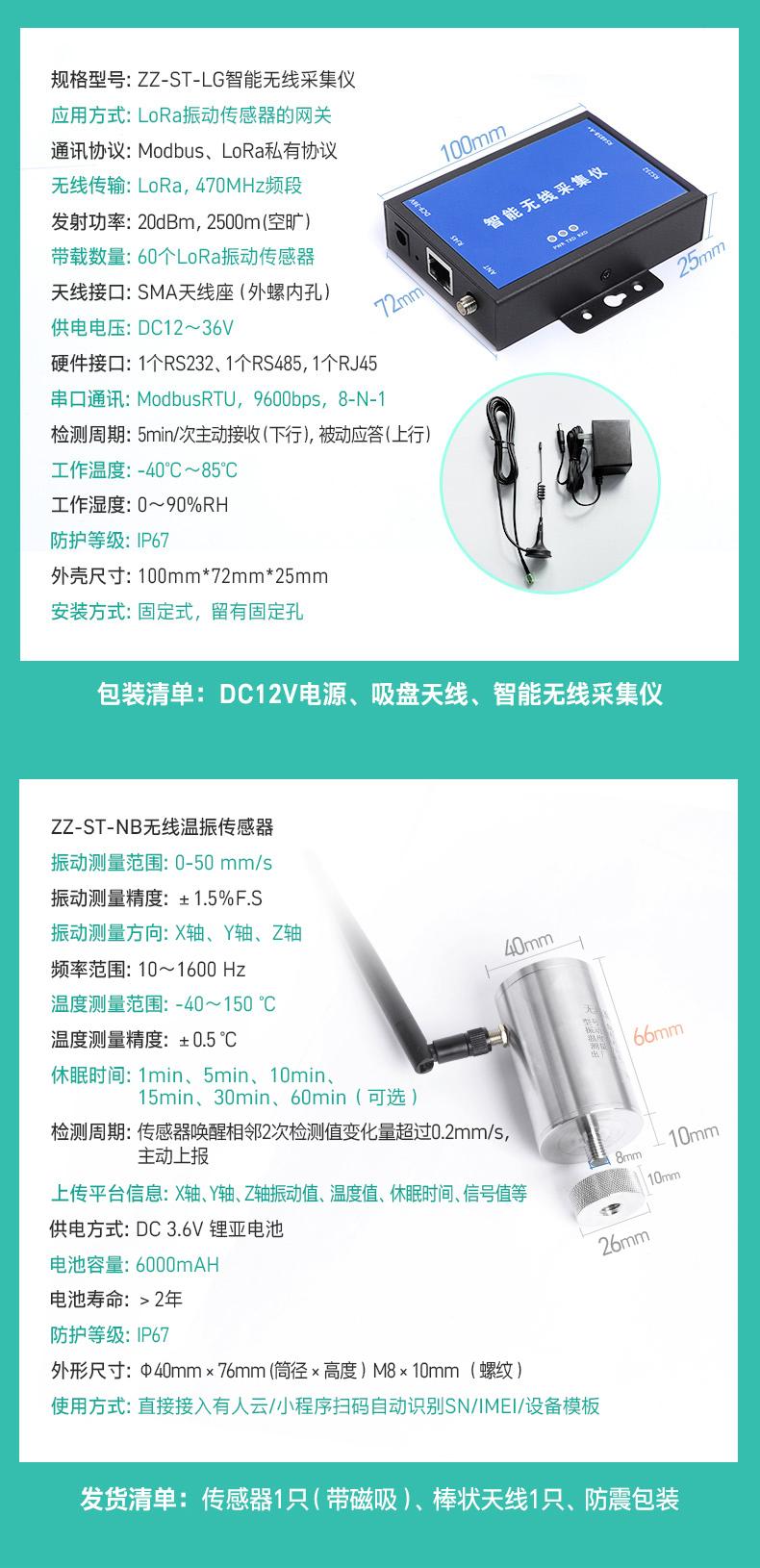 温度振动传感器高精度震动传感器3