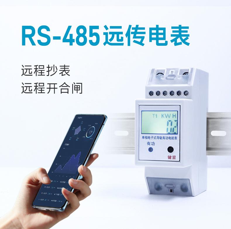 485远程电表 支持远程开合闸