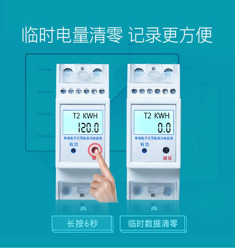 临时电量清零,记录更方便。