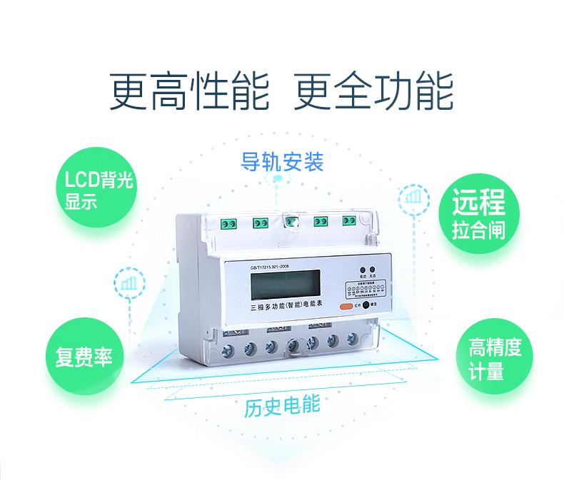 更高性能,更全功能  LCD背光显示 远程分合闸 高精度计量 复费率电能 历史电能 导轨安装