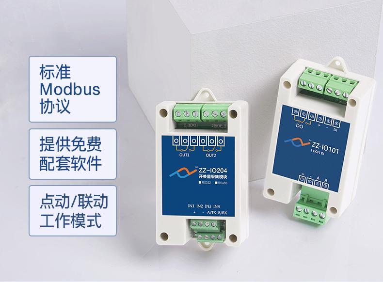 790-开关量采集控制模块_01.jpg