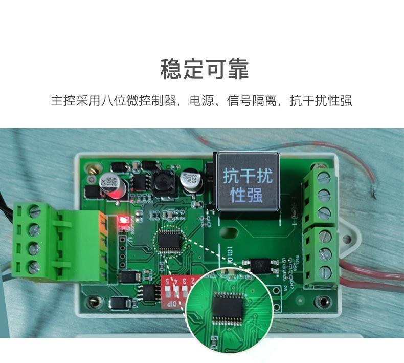 790-开关量采集控制模块_07.jpg