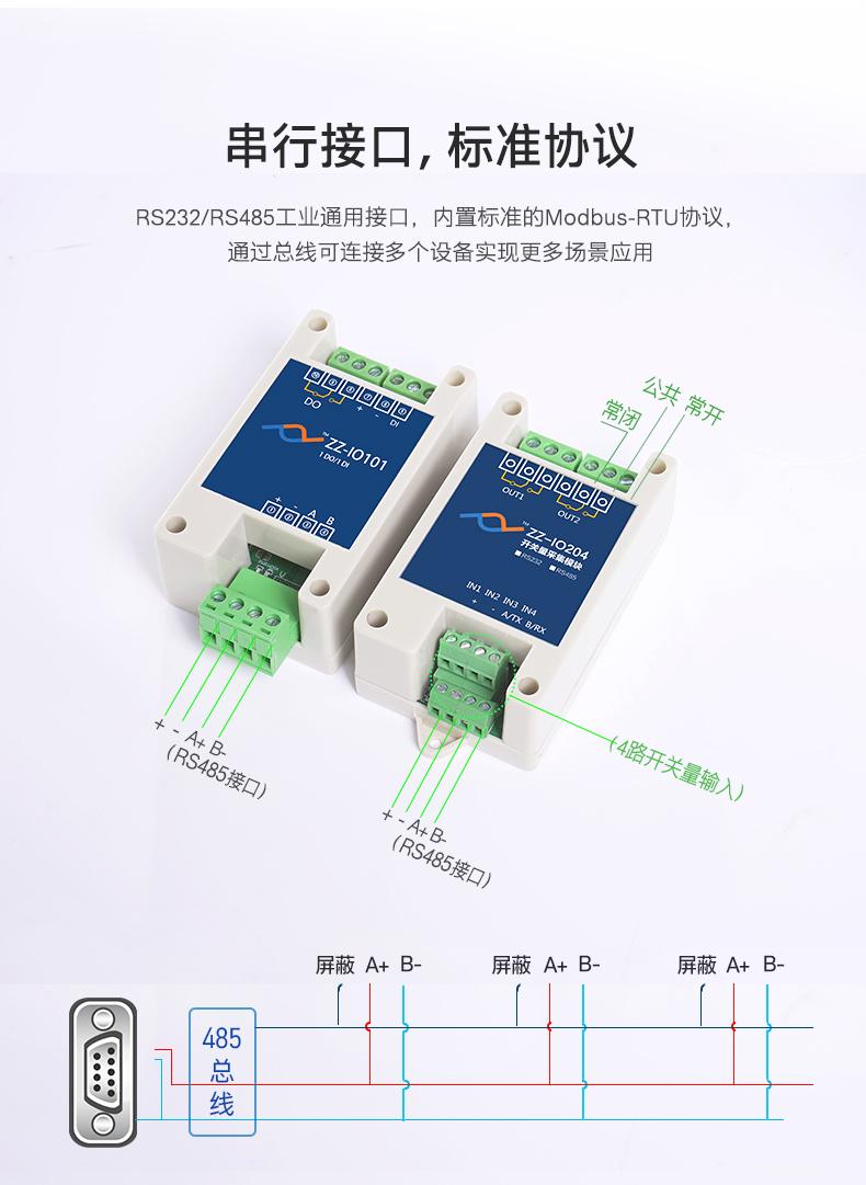 790-开关量采集控制模块_09.jpg