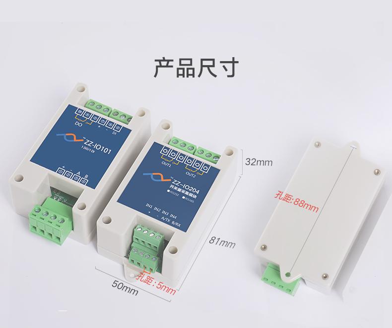 790-开关量采集控制模块_15.jpg